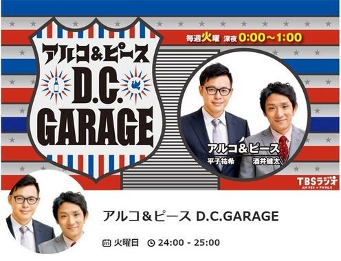 「アルコ&ピース D.C.GARAGE」(画像は公式サイトのスクリーンショット)