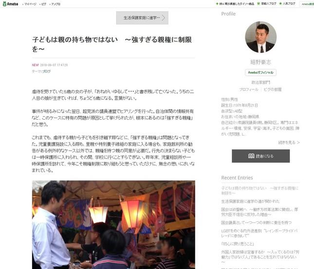 細野豪志衆院議員のブログ。親権の制限を訴えている