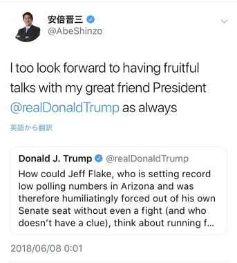 安倍首相のアカウントが「誤爆」。トランプ氏が上院議員を批判するツイートを引用してしまった
