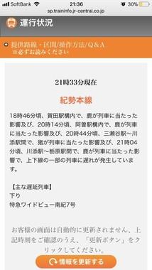 6月6日夜に起きた紀勢本線の遅延情報を伝えるJR東海のサイト(画像提供:雅(@animepawapuro)さん)