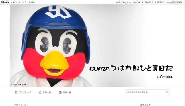 つば九郎の公式ブログより