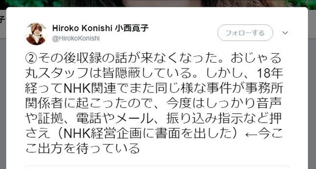 小西寛子さんのツイート