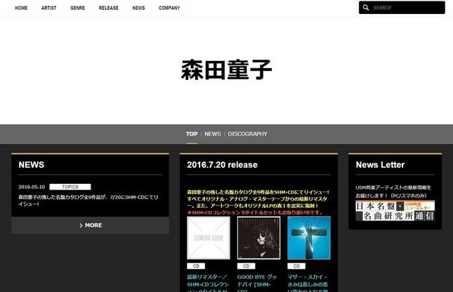 UNIVERSAL MUSIC JAPANのホームページより