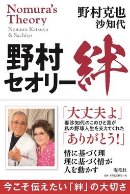 『野村セオリー 絆』(Amazonページより)