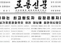 金正恩氏の一挙一動、北朝鮮でも「速報」体制 わざわざ「観光」伝えた狙いは