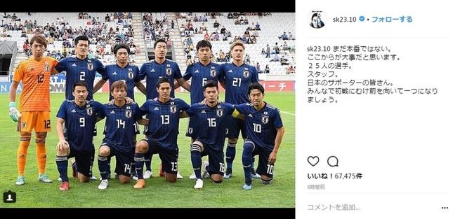 W杯初戦への意気込みを語る香川真司選手(画像は香川選手のインスタグラムより)