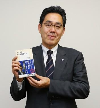 著作『スマホが学力を破壊する』(集英社新書)を手にする川島隆太さん