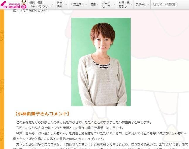 しんちゃんの新しい声優に小林由美子さんが決まった(画像は、テレビ朝日「クレヨンしんちゃん」サイトの新声優発表リリースより)