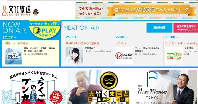 文化放送が臨時の代役として増田さんを起用することを発表(画像は、文化放送サイトのトップページより)
