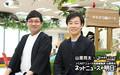 山里亮太の「働き方改革」で日本ダメにならない?(1) サイボウズ青野社長が答えた