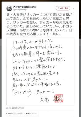 大杉漣さんのサッカー愛溢れる直筆が(一部加工)
