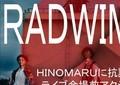 RAD「HINOMARU」批判は「言葉狩り」なのか 作詞家や国会議員から「擁護論」続々