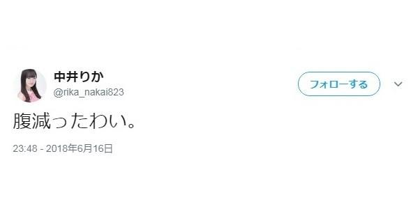 選挙後、中井さんが投稿したツイート(画像は公式ツイッターのスクリーンショット)