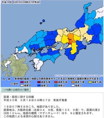大阪で震度6弱などを観測した。気象庁サイトから