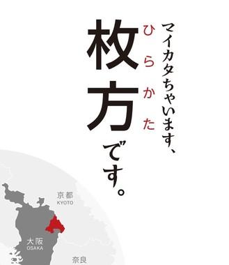 枚方市の「市政要覧2016」(市公式サイトより)