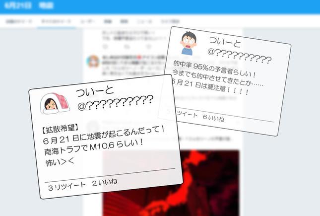 ツイッターなどで怪しい情報が拡散(イメージ)