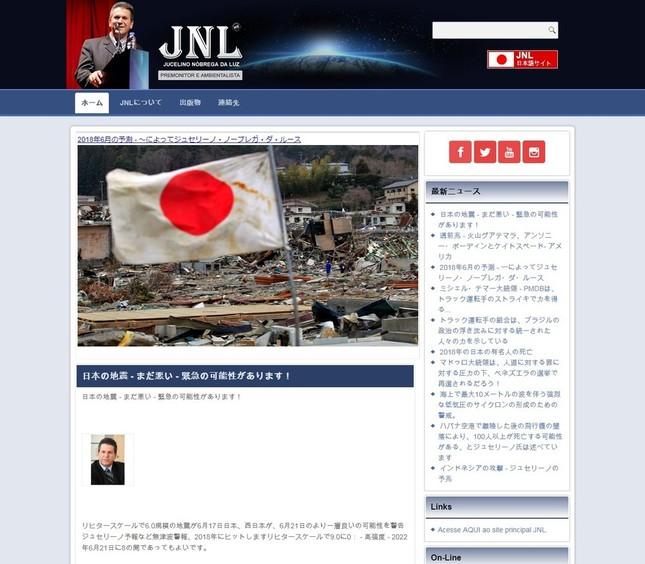 ジュセリーノ氏の公式サイト。今回の「的中」を強調している