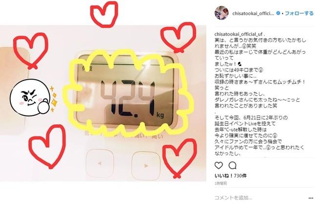 岡井千聖さんが現在の体重を告白(画像は本人のインスタグラムより)