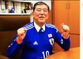 石破茂、ユニ姿で日本代表応援するも... 「ここまで不評とは」と同情論
