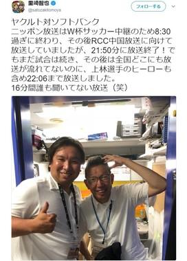 里崎さんのツイッターに投稿された松本アナウンサーとのツーショット