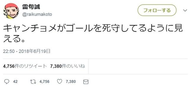 「キャンチョメ」が登場する『金色のガッシュ!!』の作者・雷句誠さんのコロンビア戦中のツイート