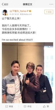 山下智久さんの微博(ウェイボー、Weibo)のアカウント。すでにフォロワーは20万人を超えている(写真は山下さんの公式アカウントから)