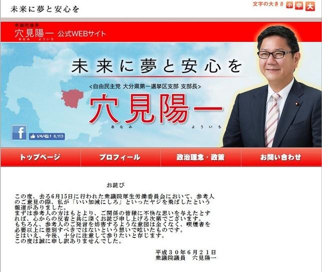 穴見陽一氏は議員サイトでヤジを謝罪