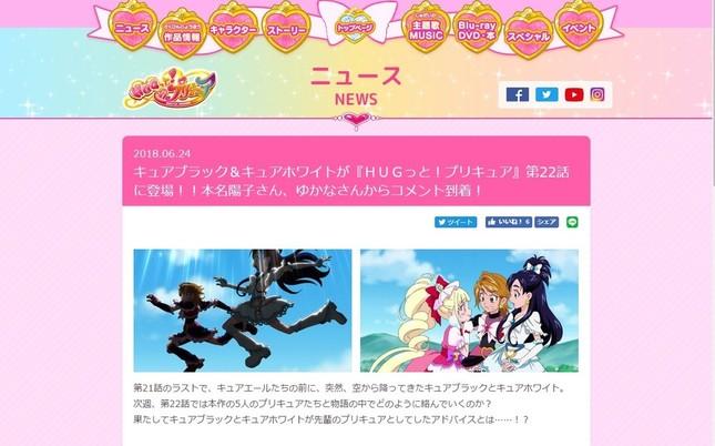 「HUGっと!プリキュア」東映アニメーション公式サイトより