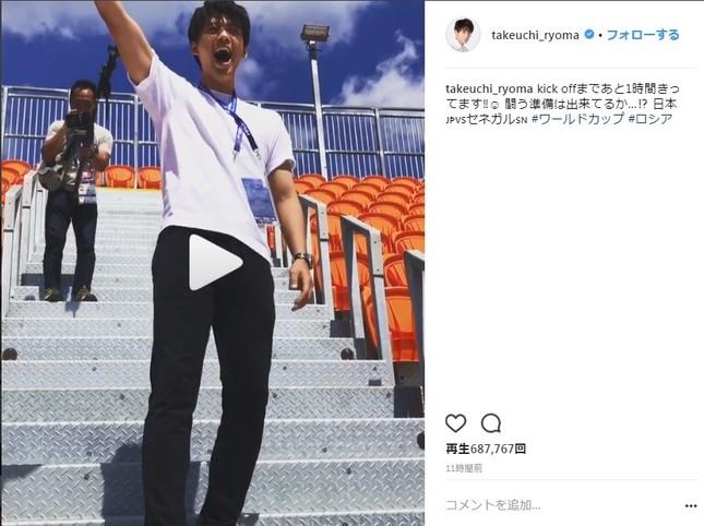 現地で日本代表にエールを送る竹内涼真さん(画像は本人のインスタグラムより)