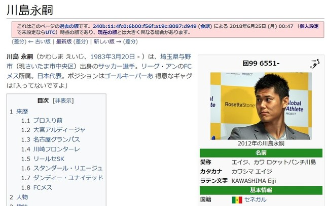 川島永嗣選手のWikipediaページ(18年6月25日0時47分時点)