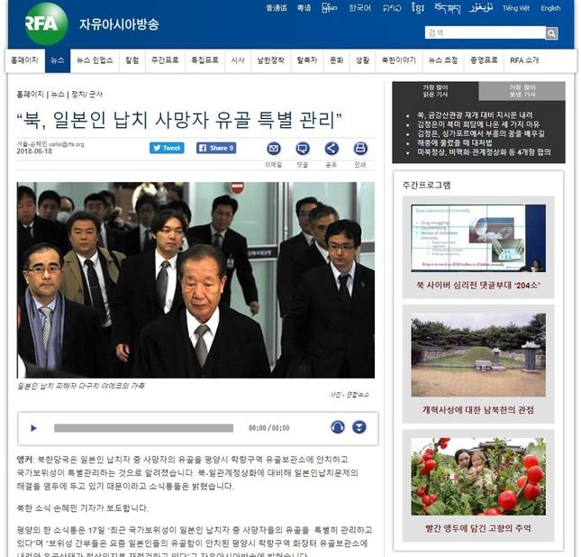 米政府系の「自由アジア放送」(RFA)ウェブサイトにされた記事。「平壌の消息筋」の話として日本人拉致被害者の情報を伝えている