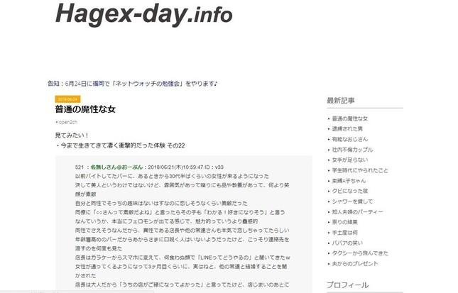 Hagexさんのブログのトップページより