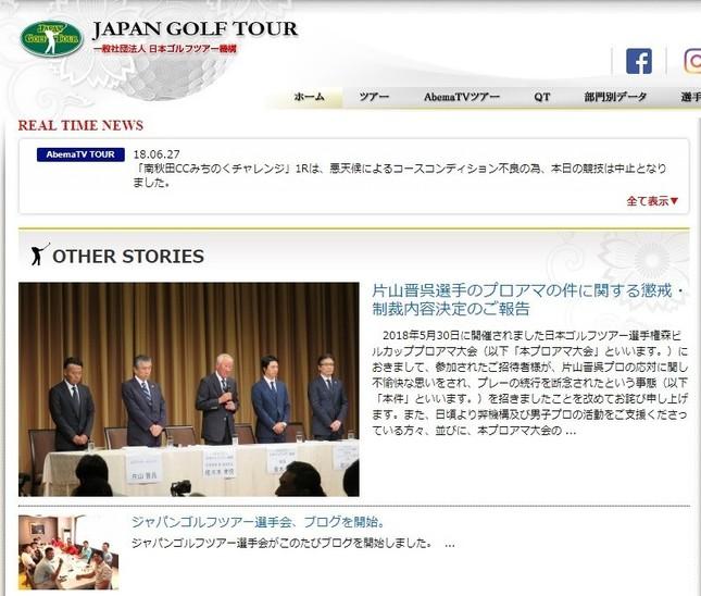 日本ゴルフツアー機構は、公式サイトでも会見内容を報告した(画像は機構サイトのトップページより)