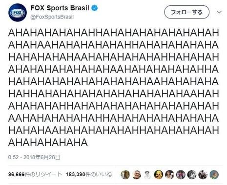 Fox Sports Brasilのツイッターより