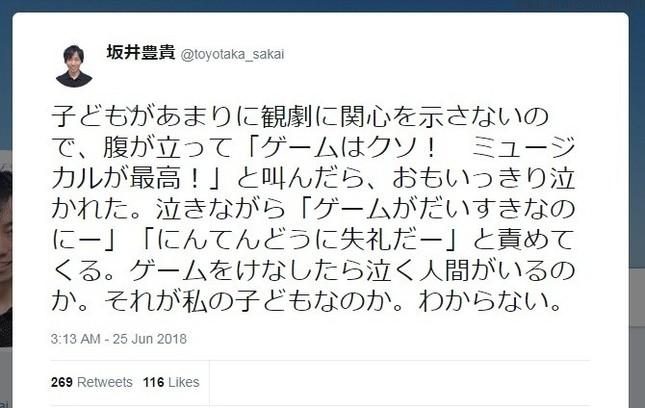 削除された坂井豊貴教授のツイート