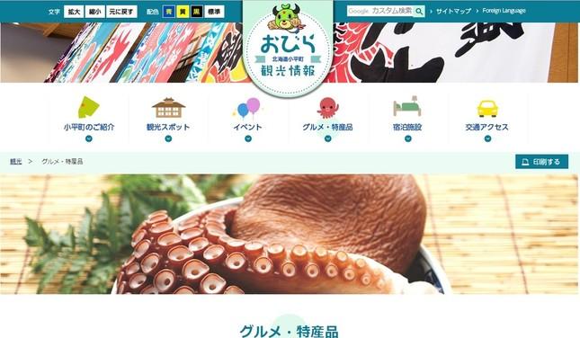 グルメ・特産品のページではタコ写真がドーンと…(画像は北海道小平町の役場公式サイトより)