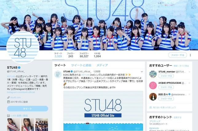 STU48公式ツイッターより