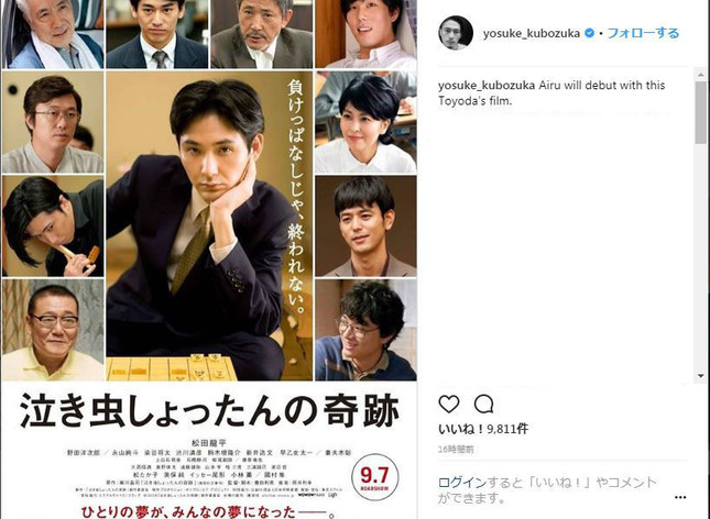 愛流(あいる)くんが映画デビューする作品(窪塚洋介さんのインスタグラムより。一部編集部で加工)