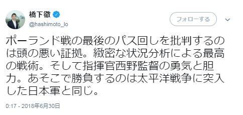 橋下氏のツイート(画像は橋下氏の公式ツイッターより)