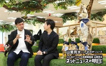 山里亮太×サイボウズ青野慶久「働き方改革」(特別編)アンケート結果発表! 日本ダメにならない?