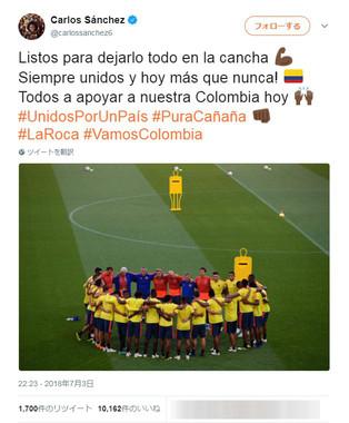 カルロス・サンチェス選手のツイート(画像はスクリーンショット)