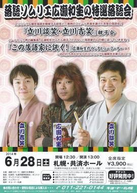 広瀬さんが出演した2014年の落語会のフライヤー