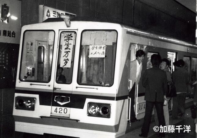 学生支援の輪は日に日に広がった。運転席に「学生万歳」の張り紙をした北京市営地下鉄も(1989年5月、加藤千洋氏撮影)