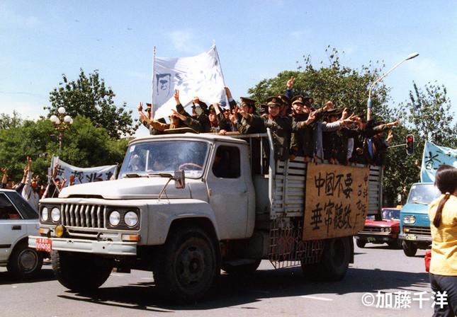 天安門で堂々と制服姿で学生支持を表明してデモする武装警察部隊兵士たち(1989年5月、加藤千洋氏撮影)