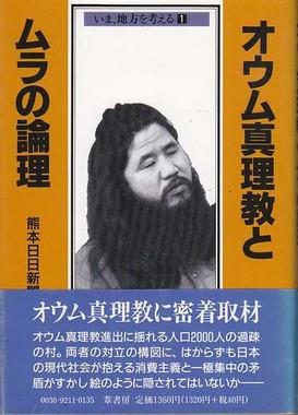 『オウム真理教とムラの論理』(熊本日日新聞社編纂、葦書房)