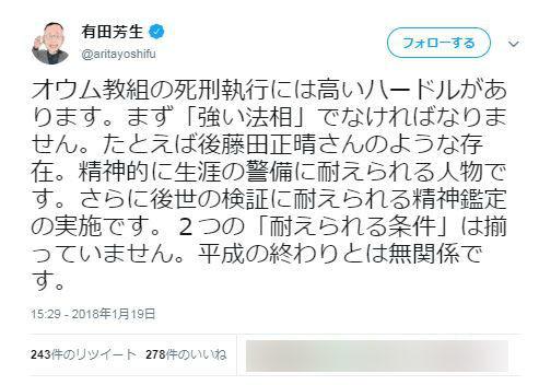 有田議員のツイートの一部(画像は有田議員の公式ツイッターより)