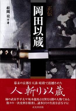『正伝 岡田以蔵』表紙。装丁は「人斬り」を象徴する刀、時代の混沌をイメージした背景からなる
