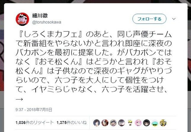 細川徹監督のツイートが反響