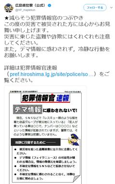 広島県警からの注意喚起ツイート