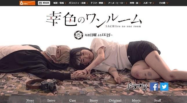 ドラマ「幸色のワンルーム」の番組公式サイト(朝日放送サイトより)